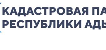 Новые фельдшерско-акушерские пункты поставлены на кадастровый учет в Адыгее.