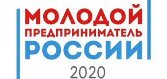 Конкурс «Молодой предприниматель России -2020».